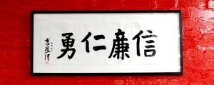 li mao calligraphy 1
